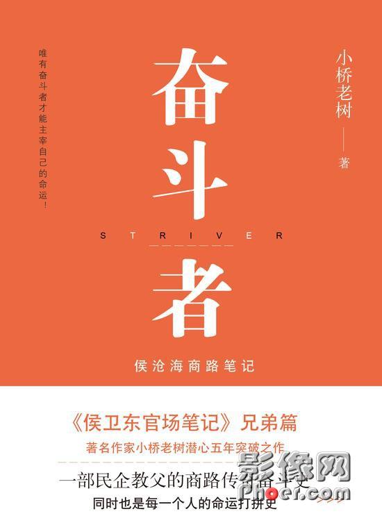 """小桥老树新书《奋斗者》发布会:我是文学路上的""""奋斗者"""""""