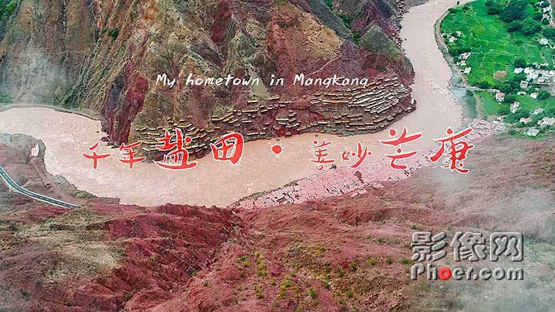 航摄风光音乐 4K超高清版《千年盐田·善妙芒康》(待审版)