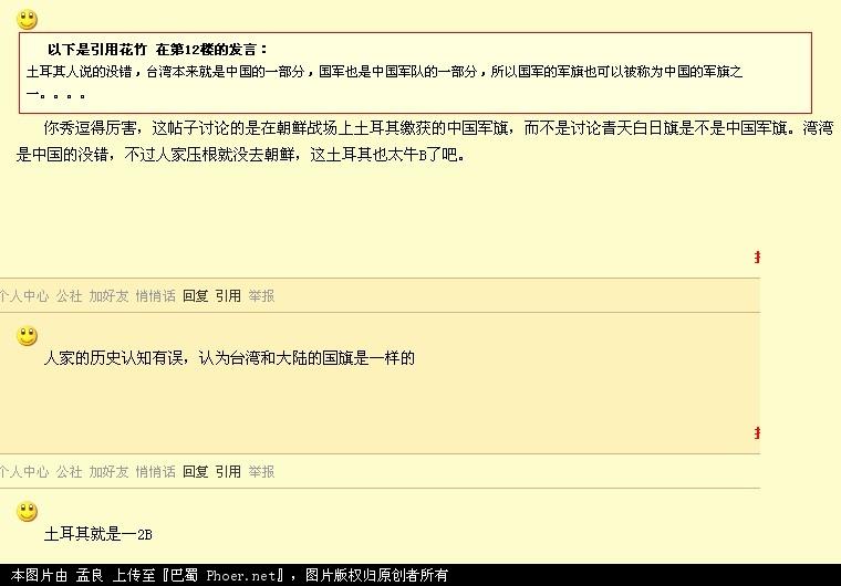 旅在朝鲜缴获的中国军旗 灌水 图片 论坛 巴蜀网 传统文化,民俗风