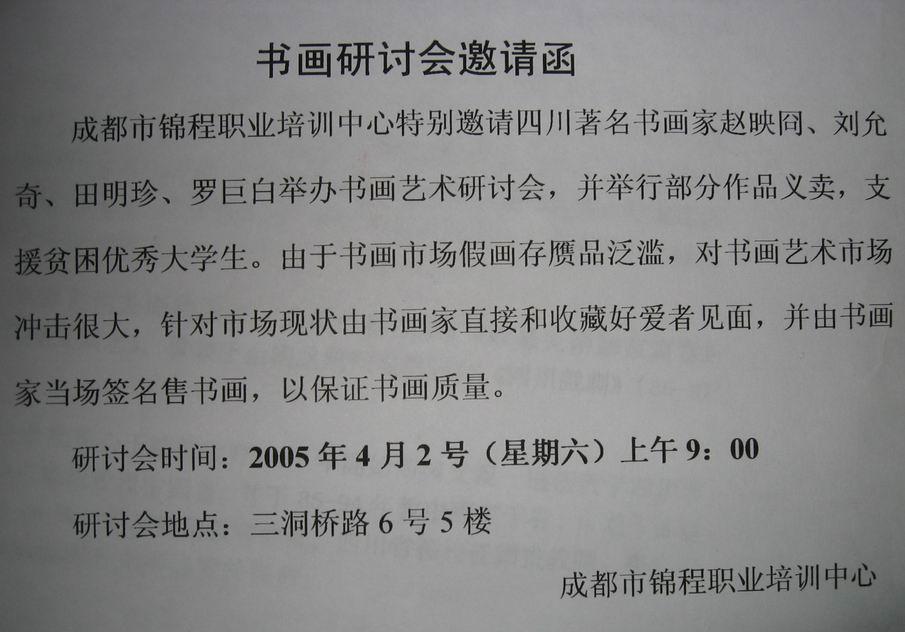 【公共文化研究,研讨会,邀请函】