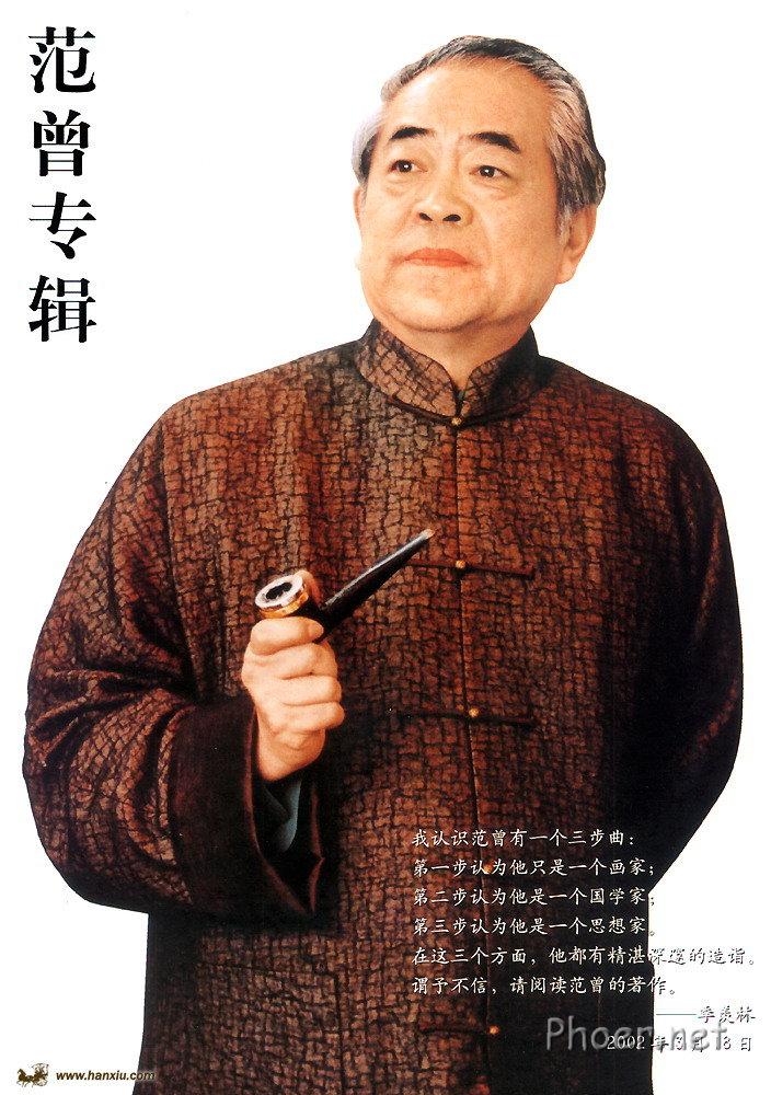 范曾一:范曾的存在与中国画的命运  在当代中国画坛,范曾是...