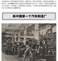 70年来中国汽车的几个No.1,你了解多少?