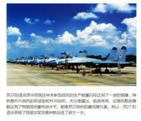 苏27时代落幕,全部退出我空军一线作战部队,现换上另两款战机