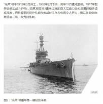 二战中,航母也有被战列舰吊打的时候