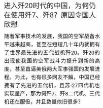 进入歼20时代的中国,为何仍在使用歼7、歼8?原因令国人欣慰