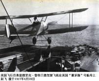 第一次世界大战中的航母