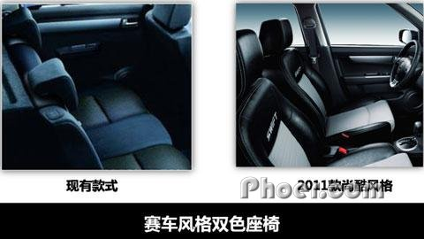 2011款雨燕赛车风格双色座椅高清图片