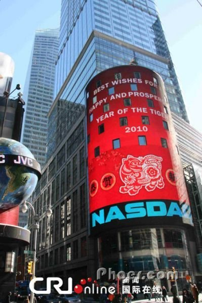 春节期间,美国纽约时代广场上,纳斯达克总部大楼外的大屏幕打出