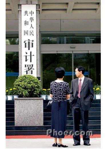 国家审计署直属机构_国家审计署_审计署对国家电网审计