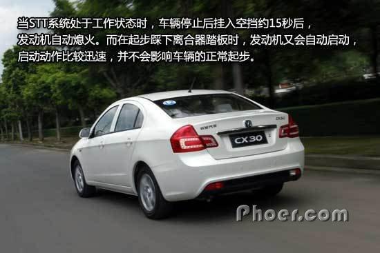 长安三宝 长安悦翔 CX30新技术新配置体验高清图片