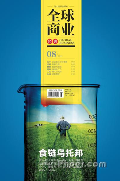 全球商业经典 杂志封面