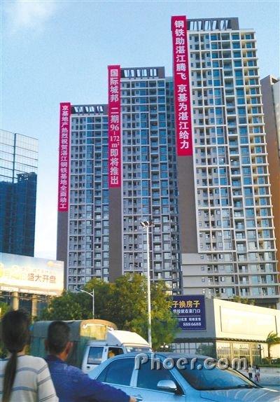 5月31日,湛江市区一家楼盘挂上 钢铁助湛江腾飞 的条幅 新