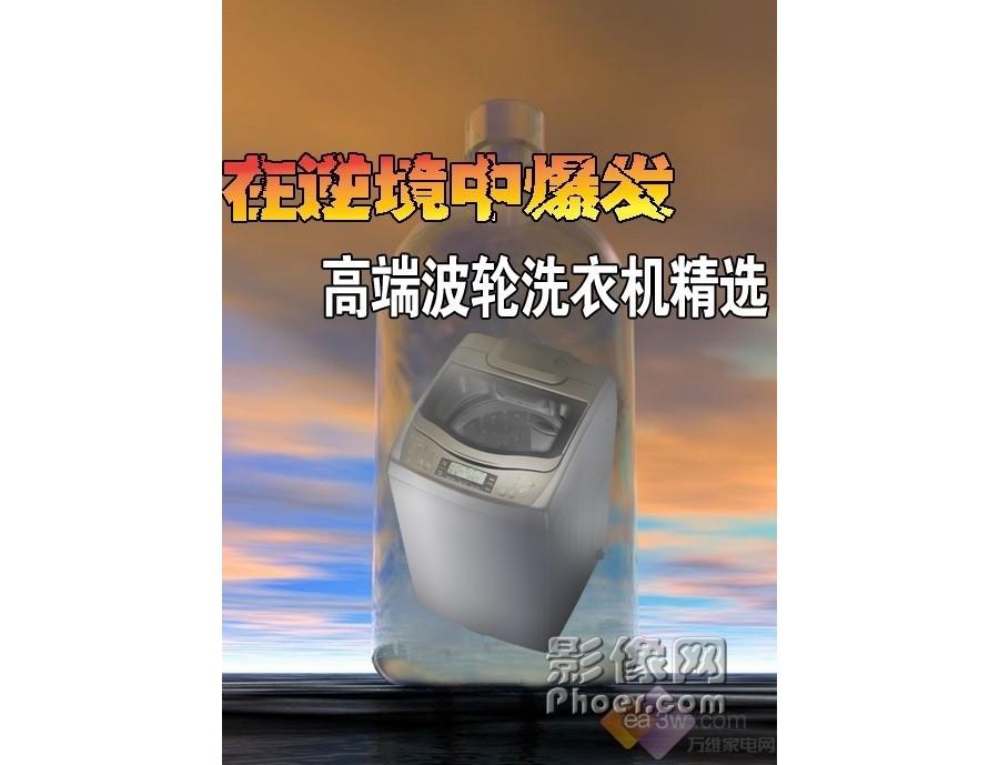 在逆境中爆发 八月高端波轮洗衣机导购