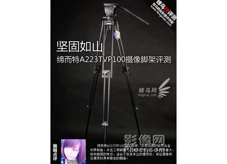 15kg承重 缔而特A223TVP100摄像脚架评测