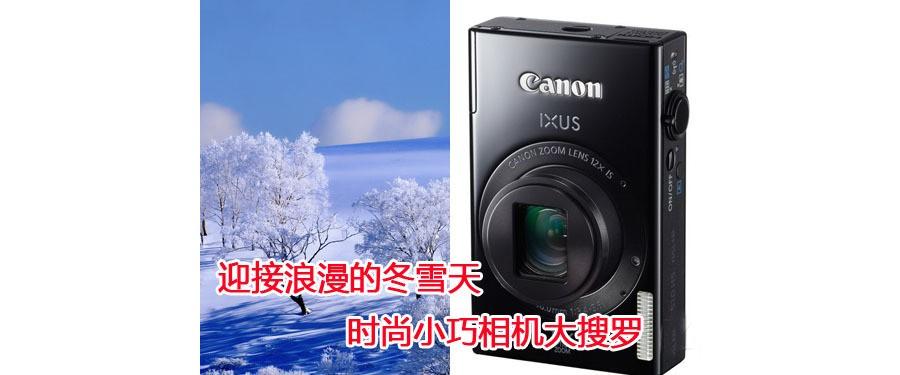 迎接浪漫的冬雪天 时尚小巧家用相机大搜罗