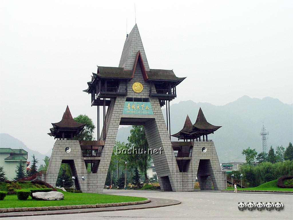 青城山大门