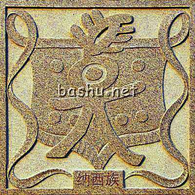 纳西族图腾  纳西语属汉语系藏缅语族语支.分东西两个方...