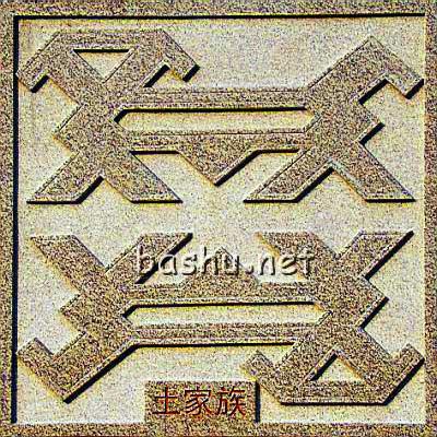 土家族图腾土家族的语言属于汉语系藏缅语族,接近