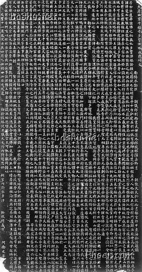 大唐西京千福寺多宝佛塔感应碑文
